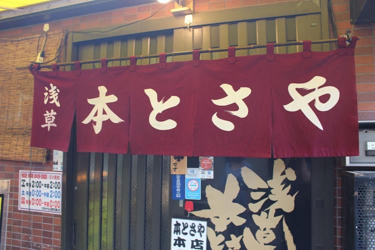 ▲東京メトロ銀座線田原町駅より徒歩7分、つくばエキスプレス浅草駅A2出口より徒歩1分。