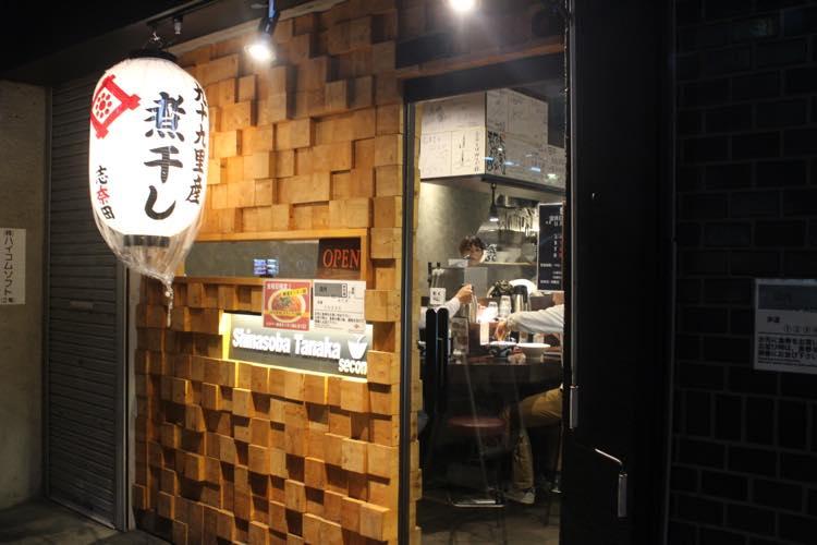 秋葉原の二号店 九十九里煮干つけ麺 志奈田